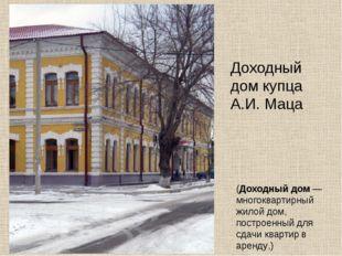 Доходный дом купца А.И. Маца (Доходный дом— многоквартирный жилой дом, пост