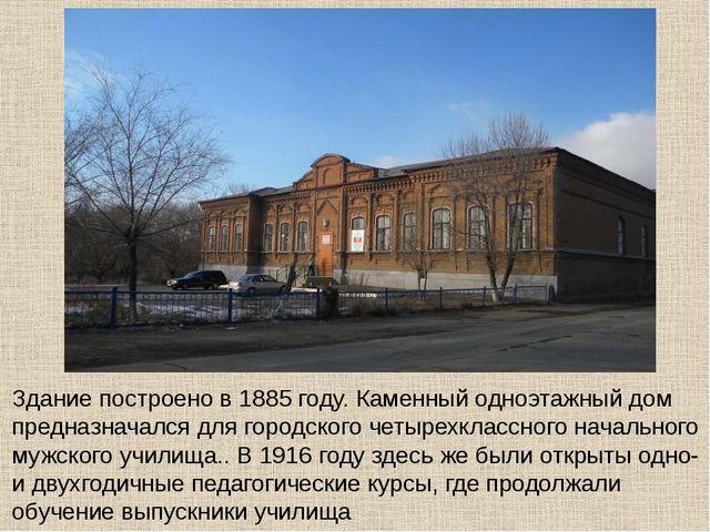 Здание построено в 1885 году. Каменный одноэтажный дом предназначался для гор...