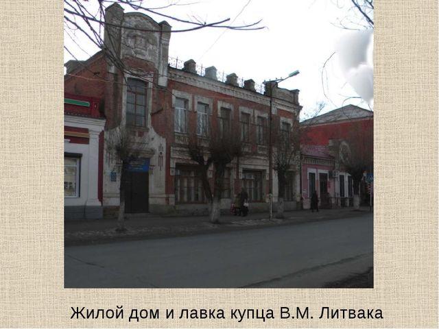 Жилой дом и лавка купца В.М. Литвака