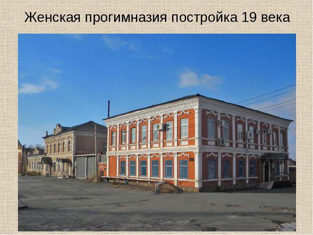 Женская прогимназия постройка 19 века