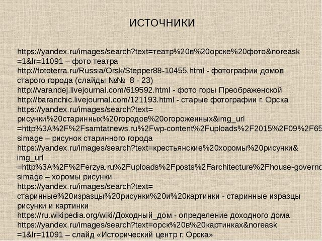 https://yandex.ru/images/search?text=театр%20в%20орске%20фото&noreask=1&lr=11...