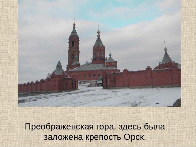 Преображенская гора, здесь была заложена крепость Орск.