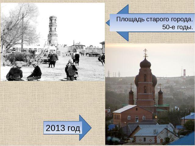 Площадь старого города. 50-е годы. 2013 год