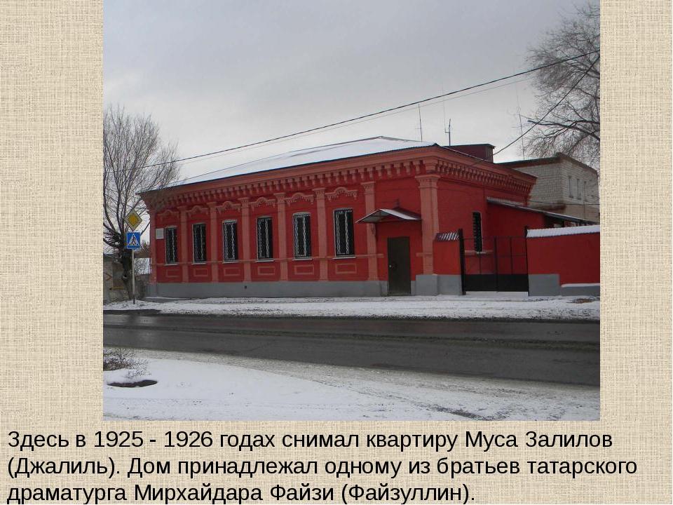 Здесь в 1925 - 1926 годах снимал квартиру Муса Залилов (Джалиль). Дом принадл...