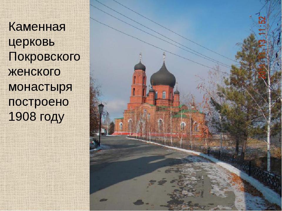 Каменная церковь Покровского женского монастыря построено 1908 году