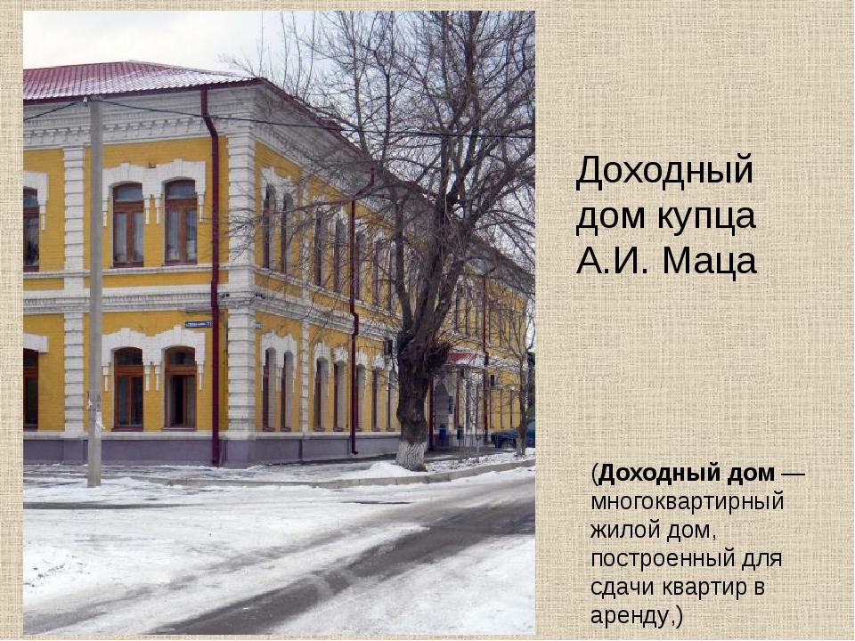 Доходный дом купца А.И. Маца (Доходный дом— многоквартирный жилой дом, пост...