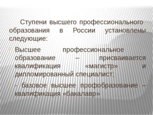 Ступени высшего профессионального образования в России установлены следующие