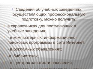 Сведения об учебных заведениях, осуществляющих профессиональную подготовку, м