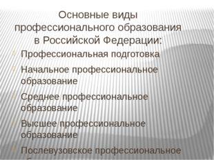 Основные виды профессионального образования в Российской Федерации: Профессио
