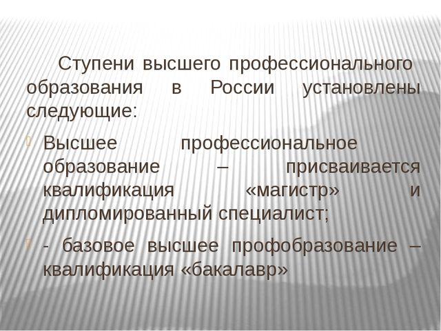 Ступени высшего профессионального образования в России установлены следующие...
