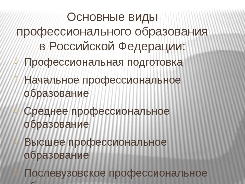 Основные виды профессионального образования в Российской Федерации: Профессио...