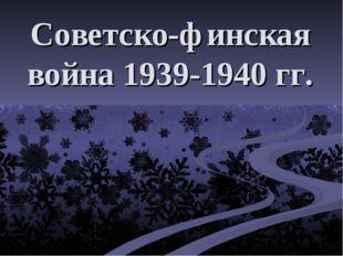 Советско-финская война 1939-1940 гг.