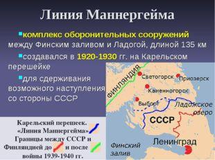 Линия Маннергейма комплекс оборонительных сооружений между Финским заливом и