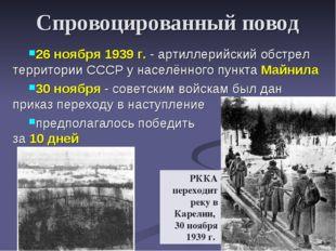 Спровоцированный повод 26 ноября 1939 г. - артиллерийский обстрел территории
