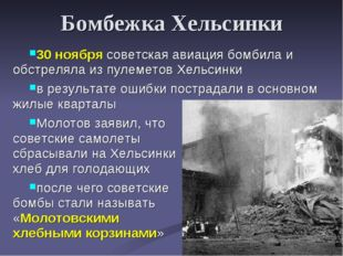 Бомбежка Хельсинки 30 ноября советская авиация бомбила и обстреляла из пулеме