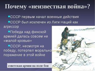 Почему «неизвестная война»? СССР первым начал военные действия СССР был исклю