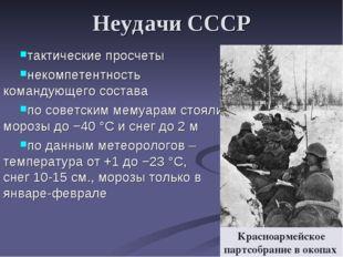 Неудачи СССР тактические просчеты некомпетентность командующего состава по со