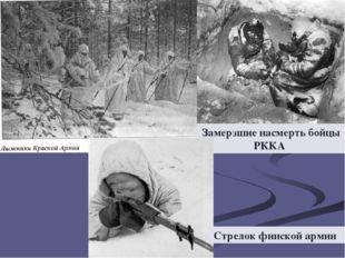 Замерзшие насмерть бойцы РККА Стрелок финской армии