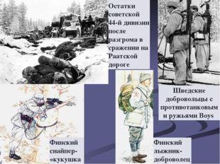 Остатки советской 44-й дивизии после разгрома в сражении на Раатской дороге Ш