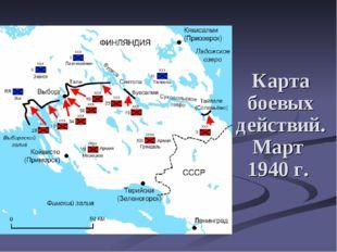 Карта боевых действий. Март 1940 г.