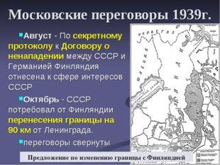 Московские переговоры 1939г. Август - По секретному протоколу к Договору о не