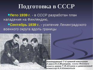 Подготовка в СССР Лето 1939 г. - в СССР разработан план нападения на Финлянди