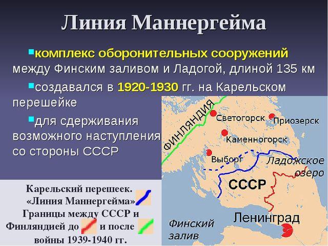 Линия Маннергейма комплекс оборонительных сооружений между Финским заливом и...