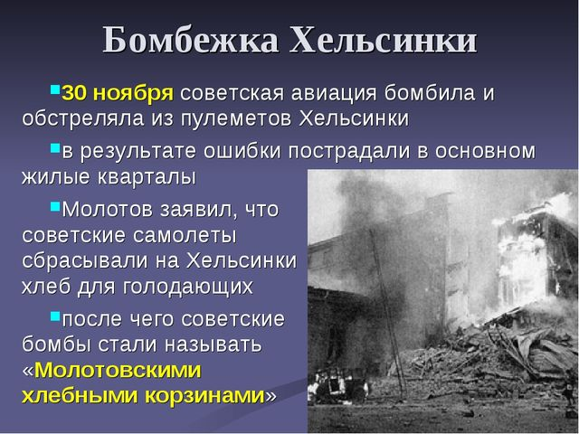 Бомбежка Хельсинки 30 ноября советская авиация бомбила и обстреляла из пулеме...