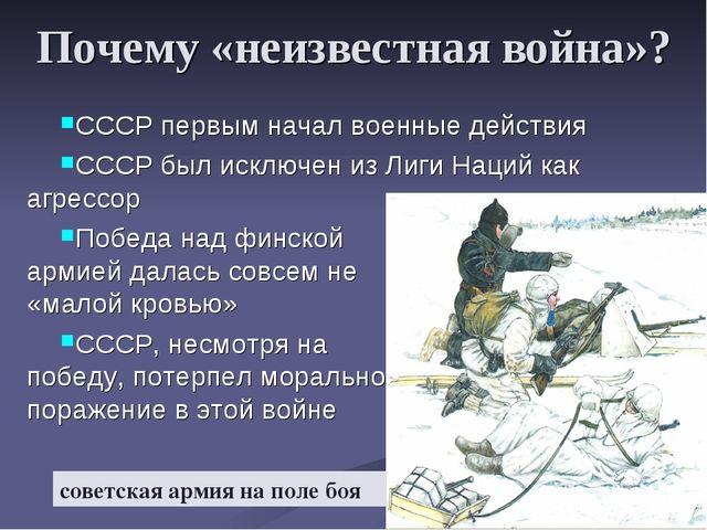 Почему «неизвестная война»? СССР первым начал военные действия СССР был исклю...