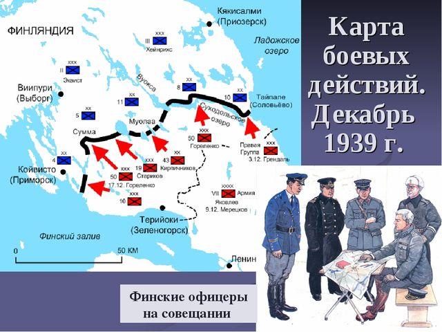 Карта боевых действий. Декабрь 1939 г. Финские офицеры на совещании