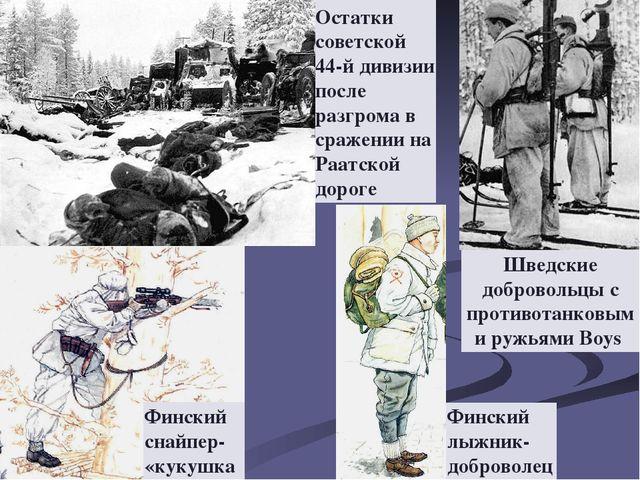 Остатки советской 44-й дивизии после разгрома в сражении на Раатской дороге Ш...