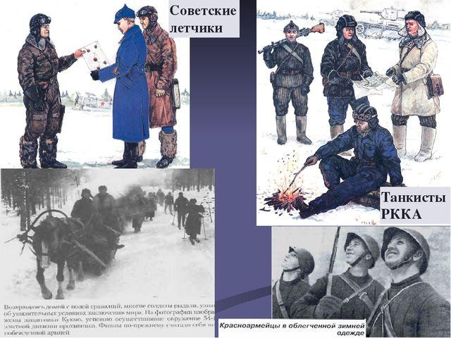 Танкисты РККА Советские летчики