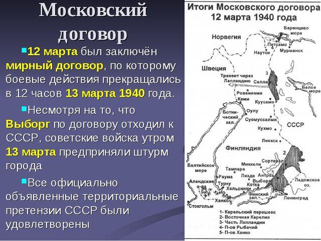 Московский договор 12 марта был заключён мирный договор, по которому боевые д...