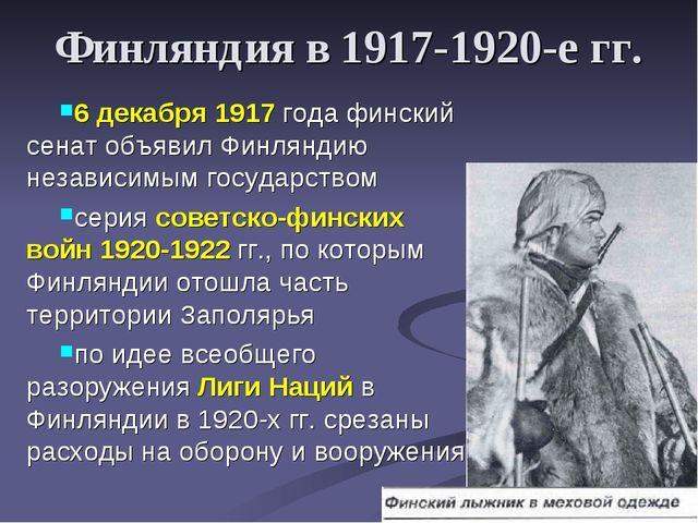 Финляндия в 1917-1920-е гг. 6 декабря 1917 года финский сенат объявил Финлянд...