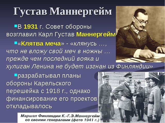 Густав Маннергейм В 1931 г. Совет обороны возглавил Карл Густав Маннергейм «К...
