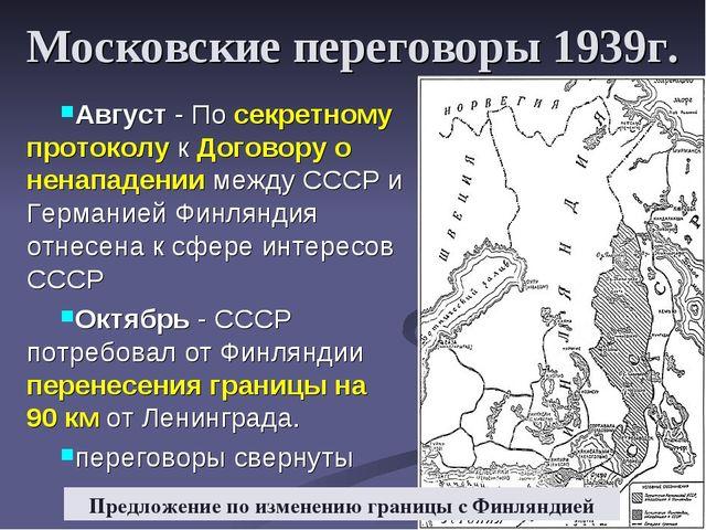 Московские переговоры 1939г. Август - По секретному протоколу к Договору о не...