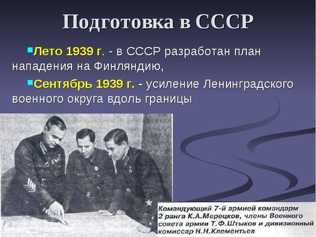 Подготовка в СССР Лето 1939 г. - в СССР разработан план нападения на Финлянди...