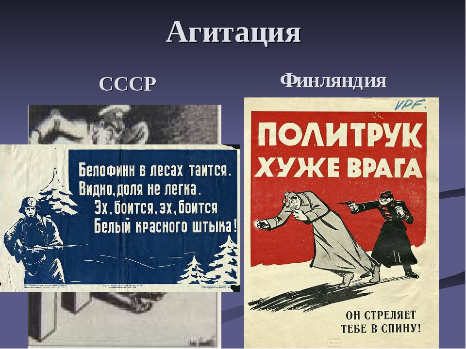 Агитация СССР Финляндия