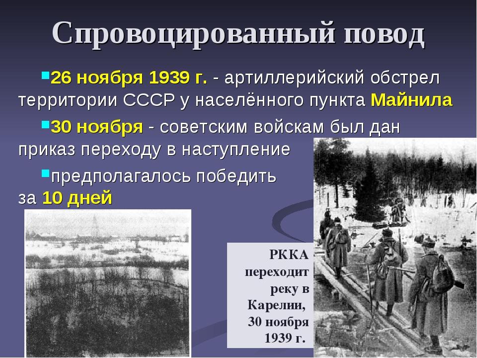 Спровоцированный повод 26 ноября 1939 г. - артиллерийский обстрел территории...