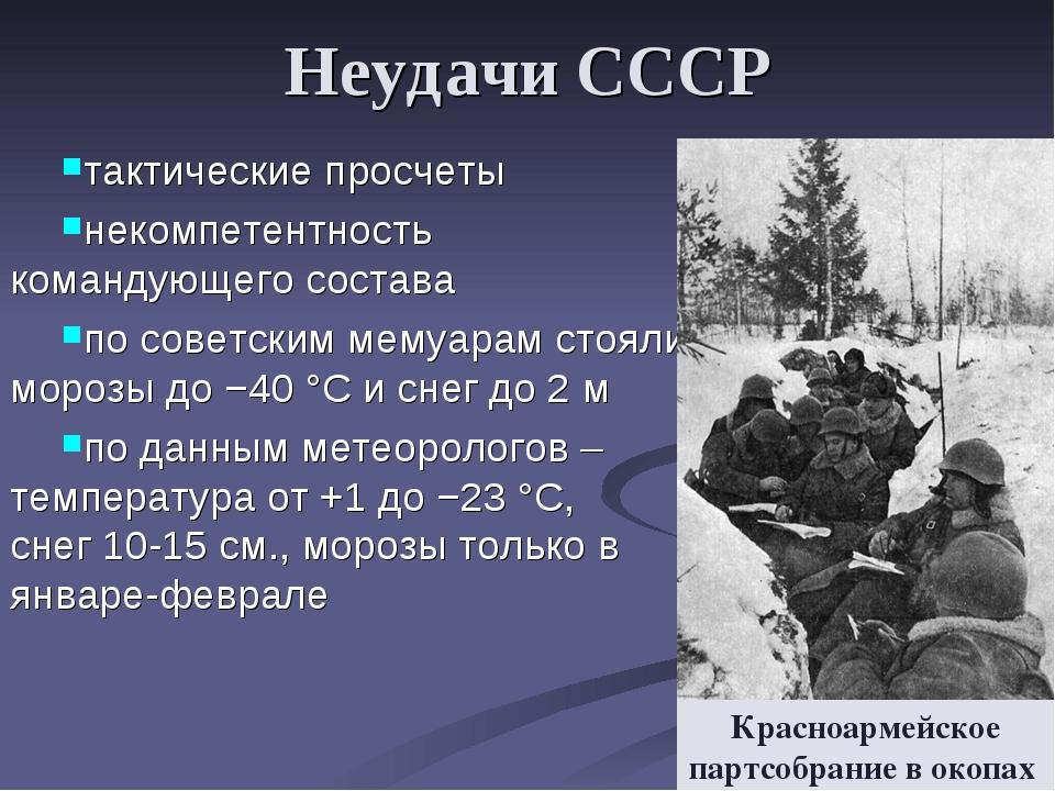 Неудачи СССР тактические просчеты некомпетентность командующего состава по со...