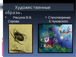 Художественные образы. Рисунок В.В. Серова. Стихотворение К.Чуковского ,,Мух