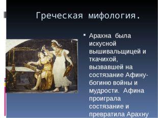 Греческая мифология. Арахна была искусной вышивальщицей и ткачихой, вызвавше