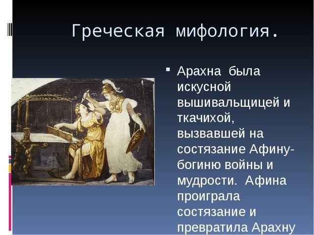 Греческая мифология. Арахна была искусной вышивальщицей и ткачихой, вызвавше...