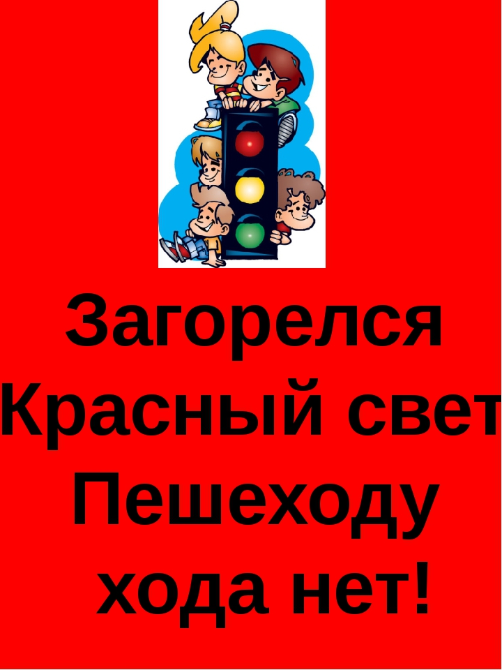Загорелся Красный свет- Пешеходу хода нет!