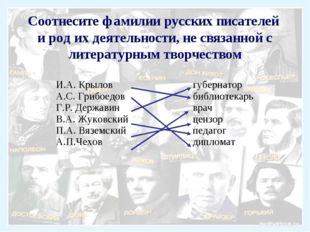 Соотнесите фамилии русских писателей и род их деятельности, не связанной с ли