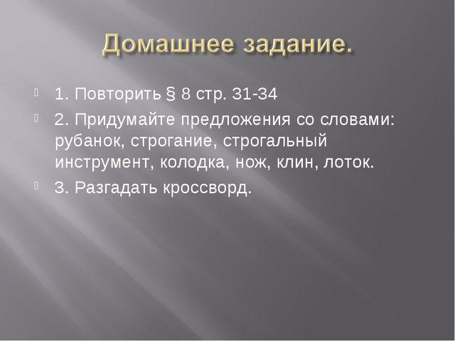 1. Повторить § 8 стр. 31-34 2. Придумайте предложения со словами: рубанок, ст...