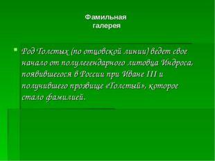 Род Толстых (по отцовской линии) ведет свое начало от полулегендарного литовц