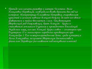 Прежде чем начать разговор о матери Толстого, Анне Алексеевне Перовской, необ