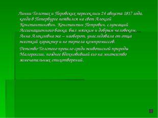 Линии Толстых и Перовских пересеклись 24 августа 1817 года, когда в Петербур