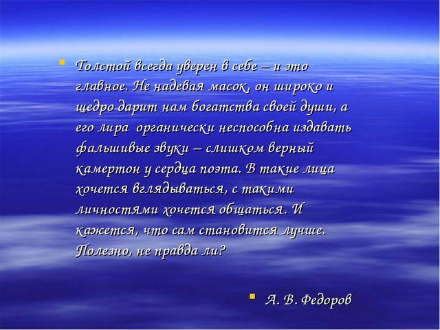 Толстой всегда уверен в себе – и это главное. Не надевая масок, он широко и щ...